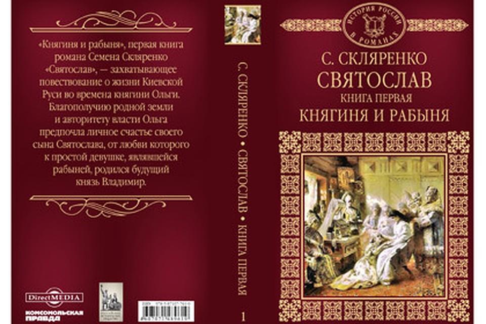 Серия книг история россии белый город скачать