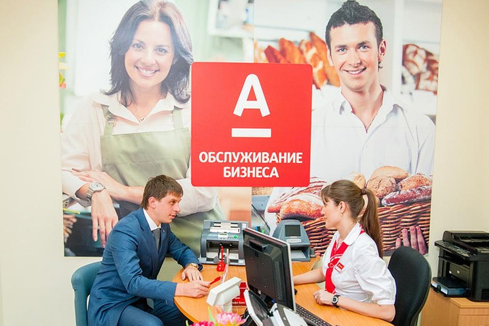 «Альфа-банк» для малого бизнеса