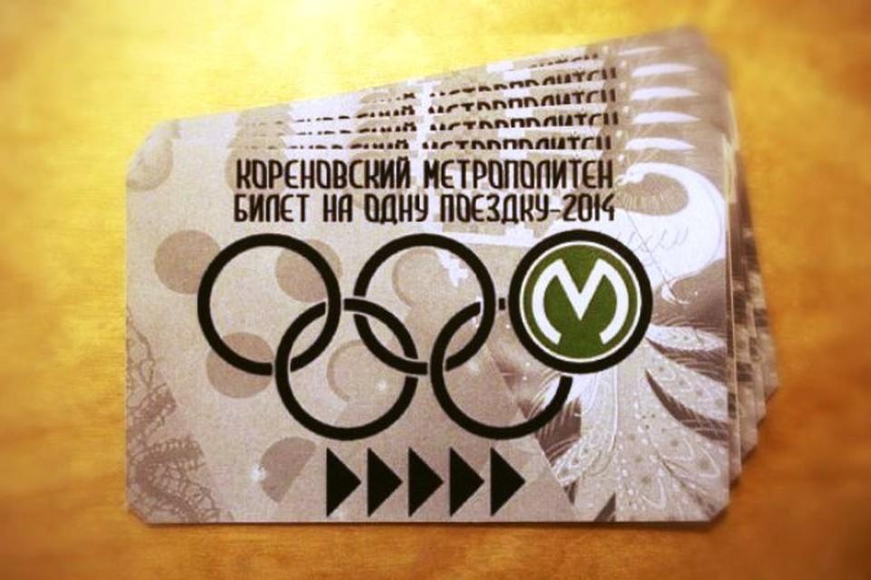 Проезд стоит всего 8 рублей