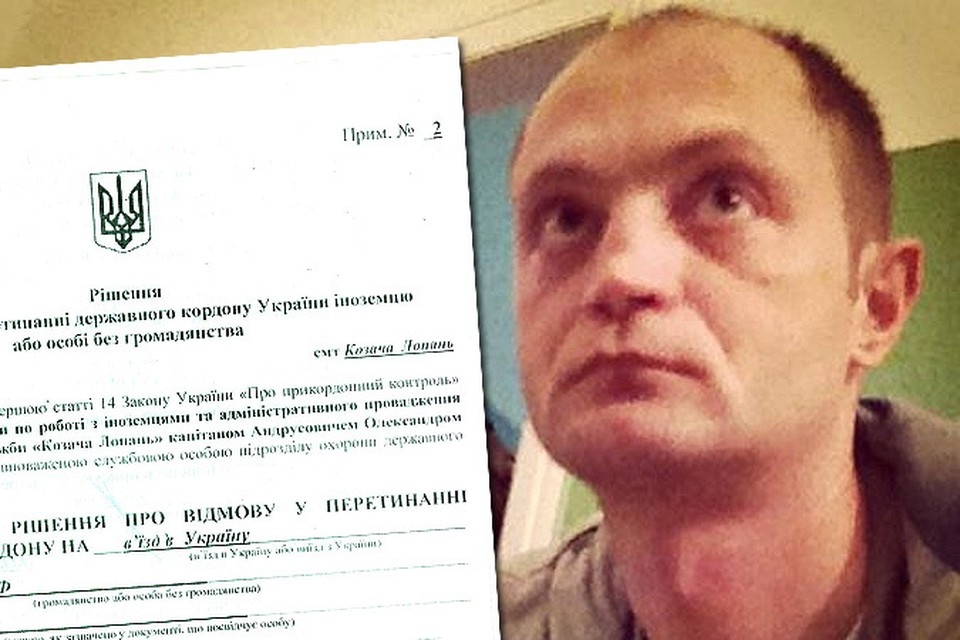 СБУ закрыла въезд на территорию Украины для спецкора «Комсомолки» Александра Коца