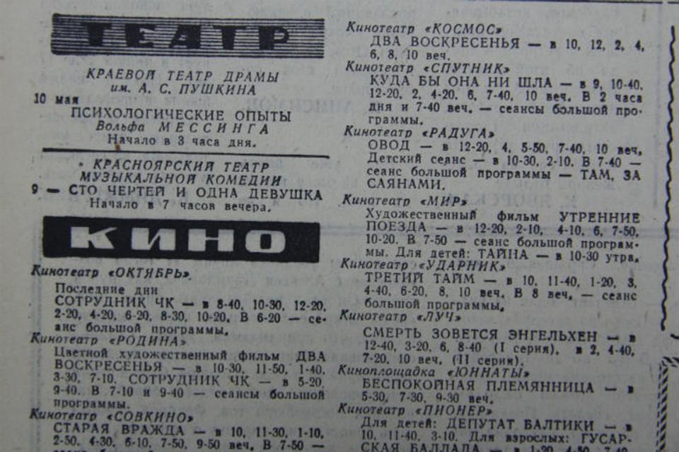 Объявления - номер от 26 апреля 1964 года Фото: предоставлено краевой научной библиотекой