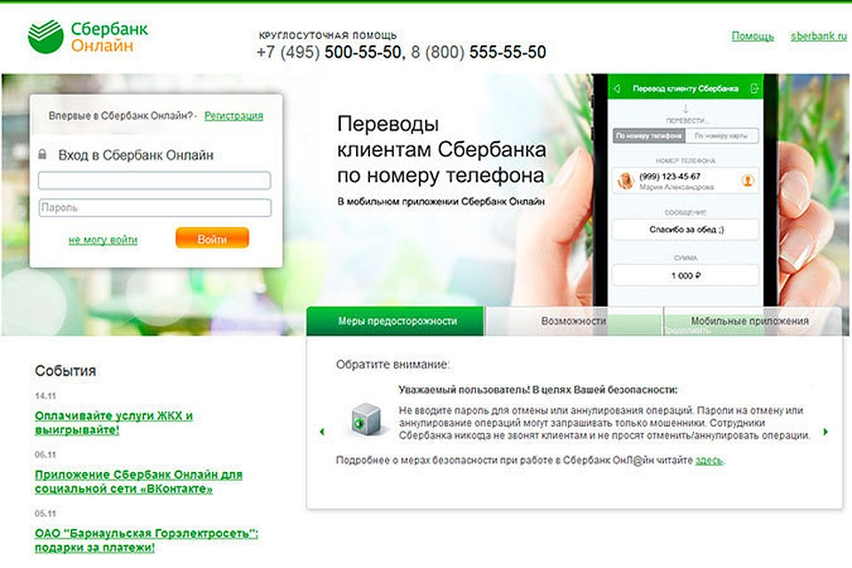 Заявка отклонена банком сбербанк онлайн