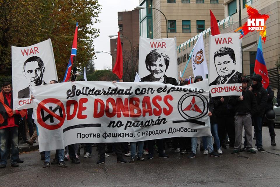 Главный лозунг - «Донбасс станет могилой фашизма!»