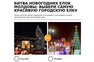 Битва новогодних елок Молдовы: выбери самую красивую городскую елку