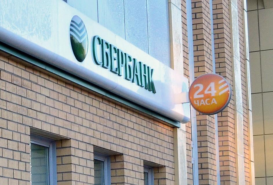 Сбербанк калуга бухгалтерия кбк 2019 регистрация ооо