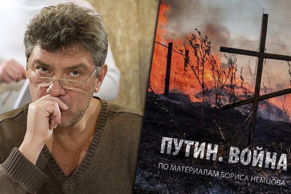 Оппозиционеры свели все сплетни о «войне России на Украине» в один «документ», который начинал готовить Немцов