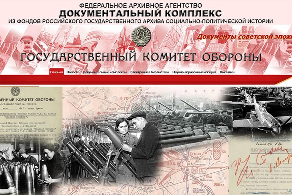 Для любого пользователя Интернета теперь впервые стали доступны подлинники постановлений и распоряжений с поправками Сталина и других членов ГКО