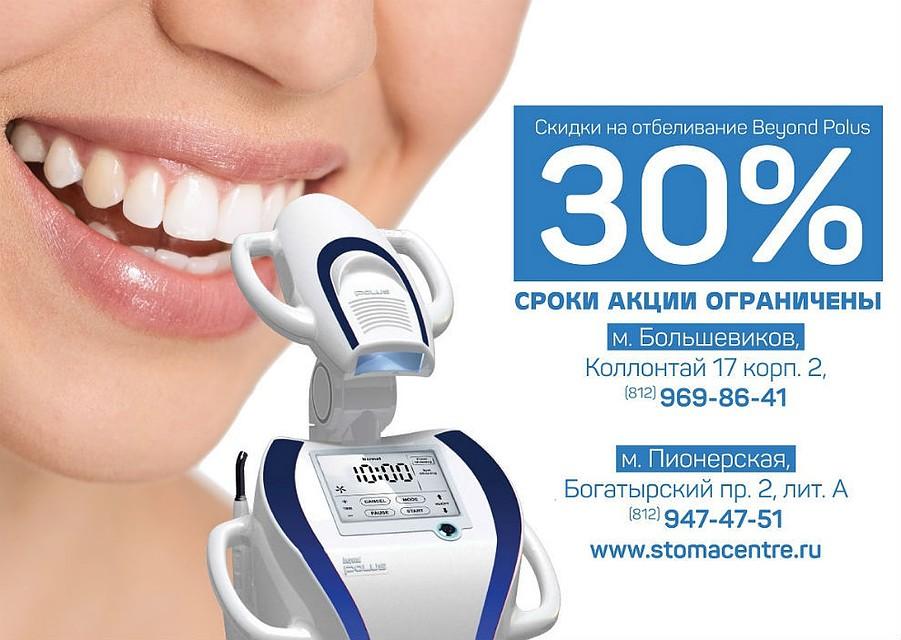 Акция на чистку зубов картинка