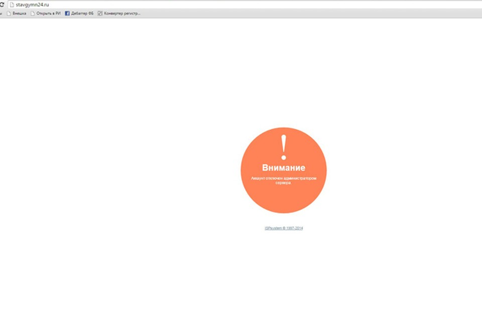 На момент написания статьи сайт школы был заблокирован.