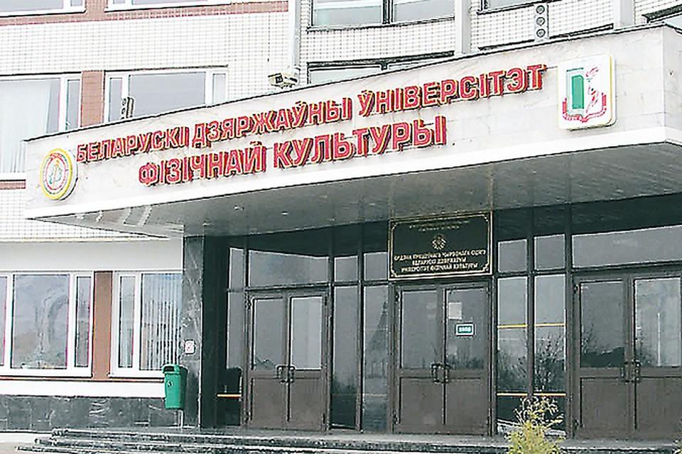 Институт туризма БГУФК.