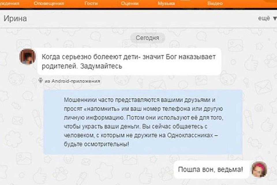 """Витебский областной суд решил, что фраза """"Пошла вон, ведьма!"""" не является оскорбительной. Фото: социальные сети."""