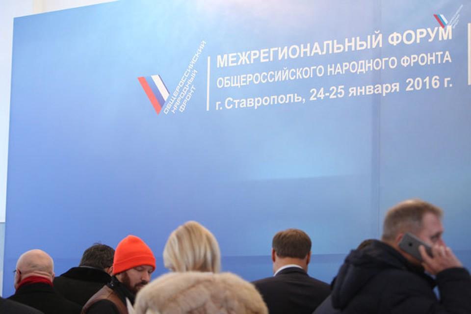 Ставрополь принял форум ОНФ. Фото: onf.ru