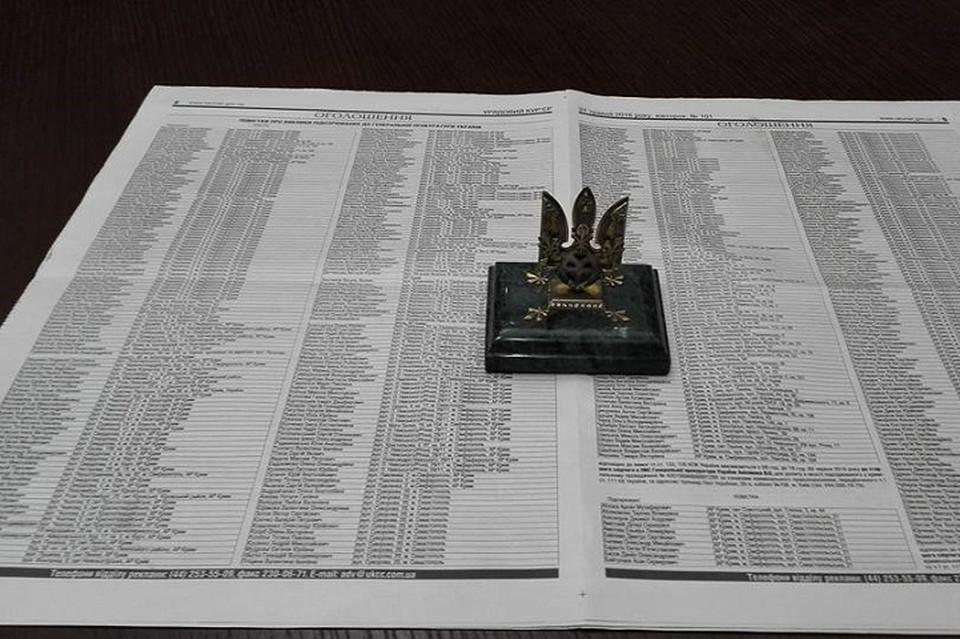 Все 727 повесток уже опубликованы в официальных украинских изданиях. Фото: Юрий Луценко/Facebook