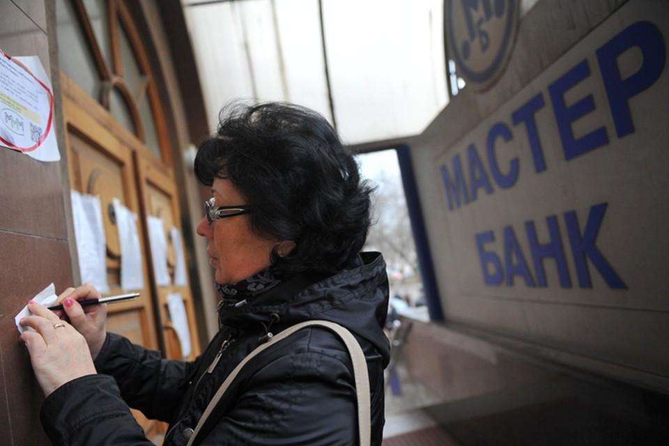 О «неучтенных» вкладах вслух заговорили, когда в 2013 году VIP-вкладчики «Мастер-банка» подали в суд на Агентство страхования вкладов