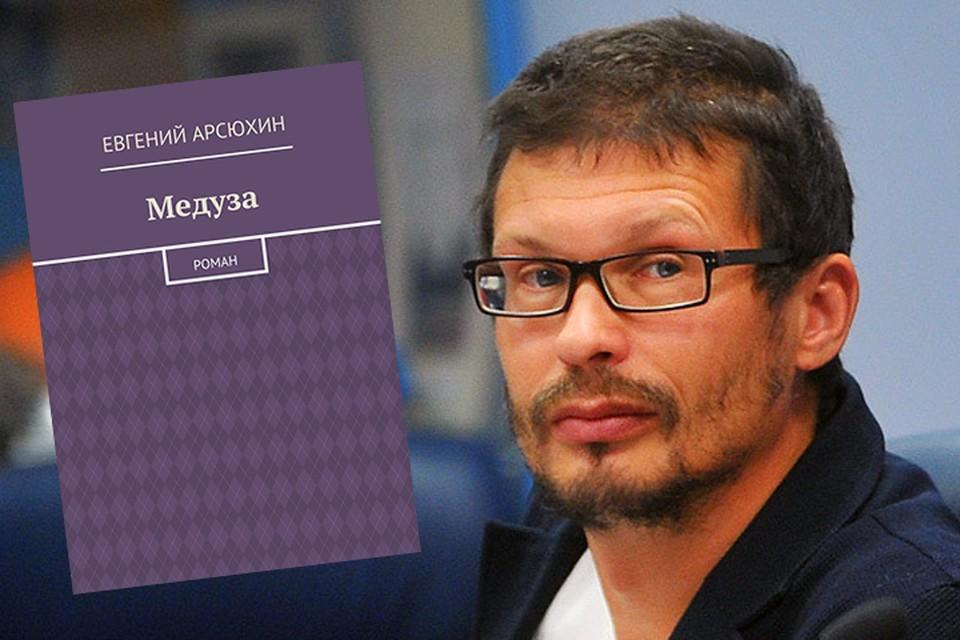 Евгений Арсюхин и его роман «Медуза»