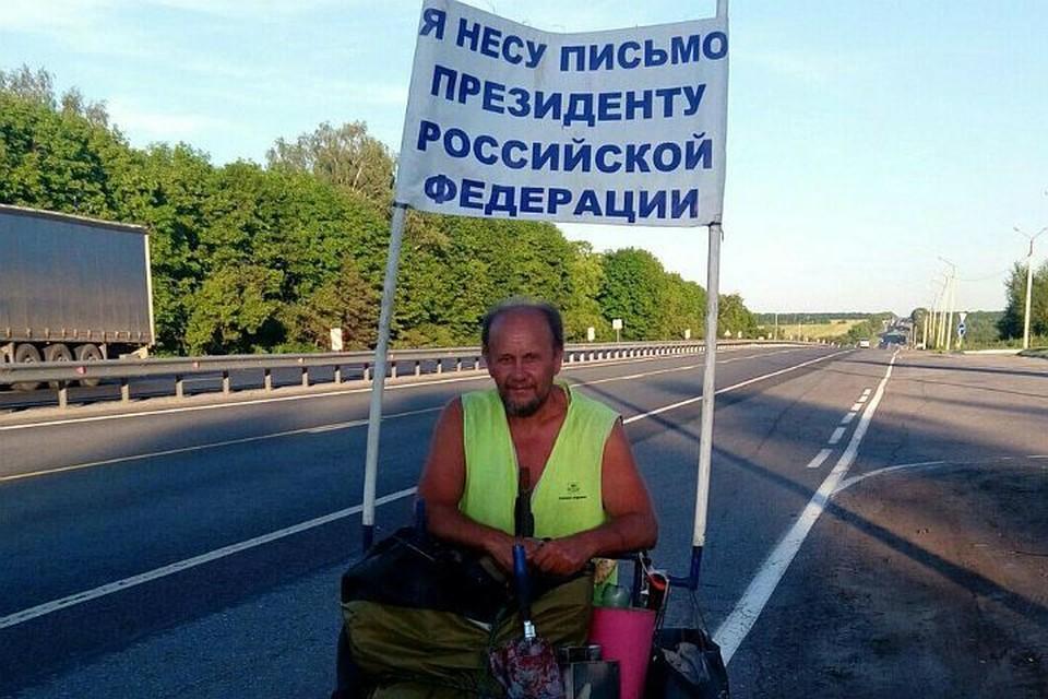 Саратовец Владимир Анатольевич Пономарев прошел 800 километров пешком, чтобы отдать письмо президенту