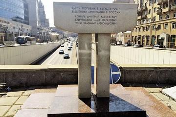 Забытый памятник защитникам свободы