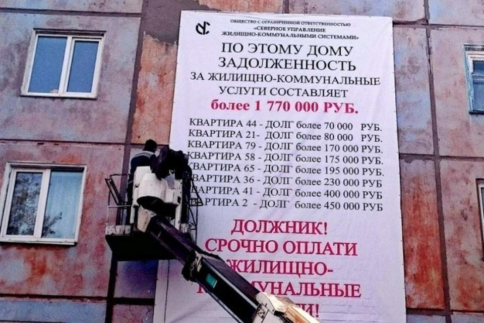 Плакаты с номерами квартир должников за коммуналку развесили на домах Иркутска