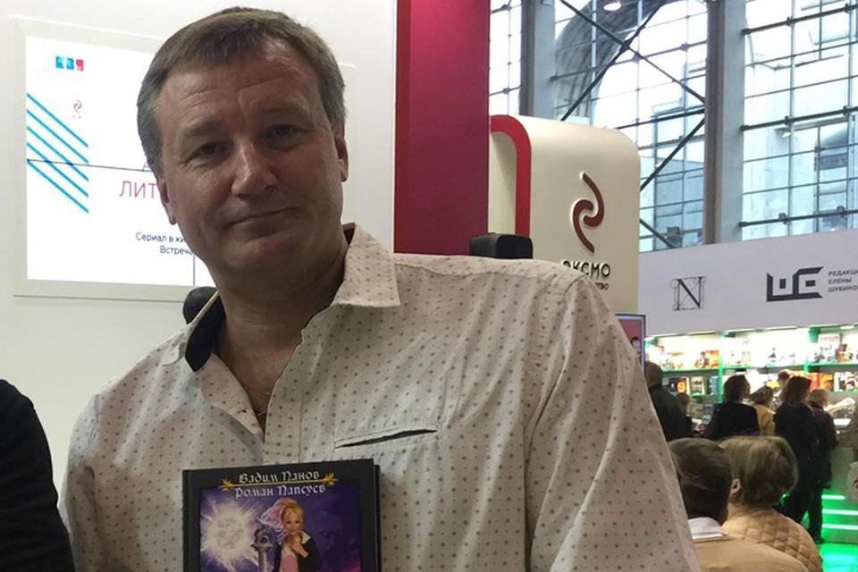 Писатель Вадим Панов