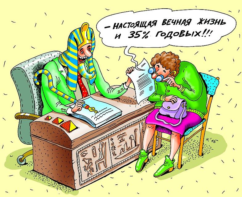 вернуть страховку по кредиту русфинанс