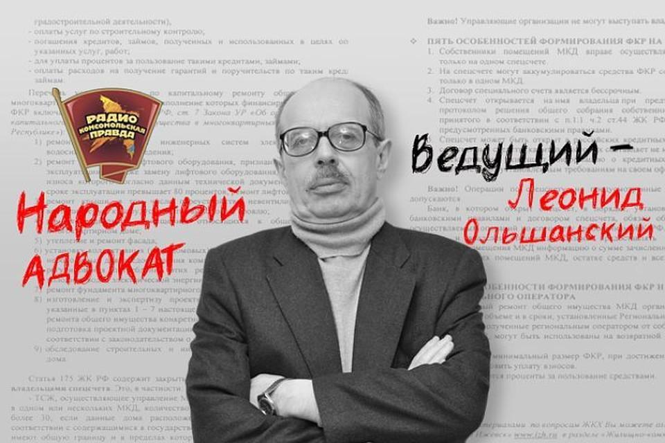 Леонид Ольшанский снова отвечает на вопросы радиослушателей