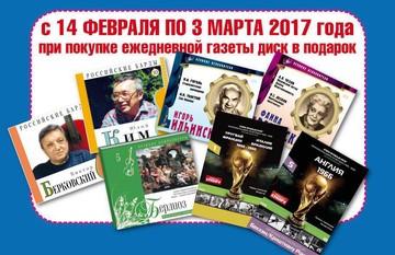 Акция «Подарок с «Комсомолкой»