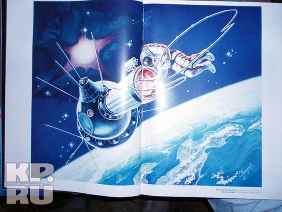 Любимая сестрой Раей картина космонавта - Леонов в открытом космосе