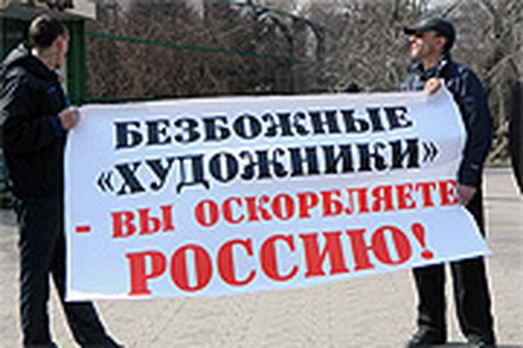 Новосибирские православные запугали защитников «Pussy Riot»
