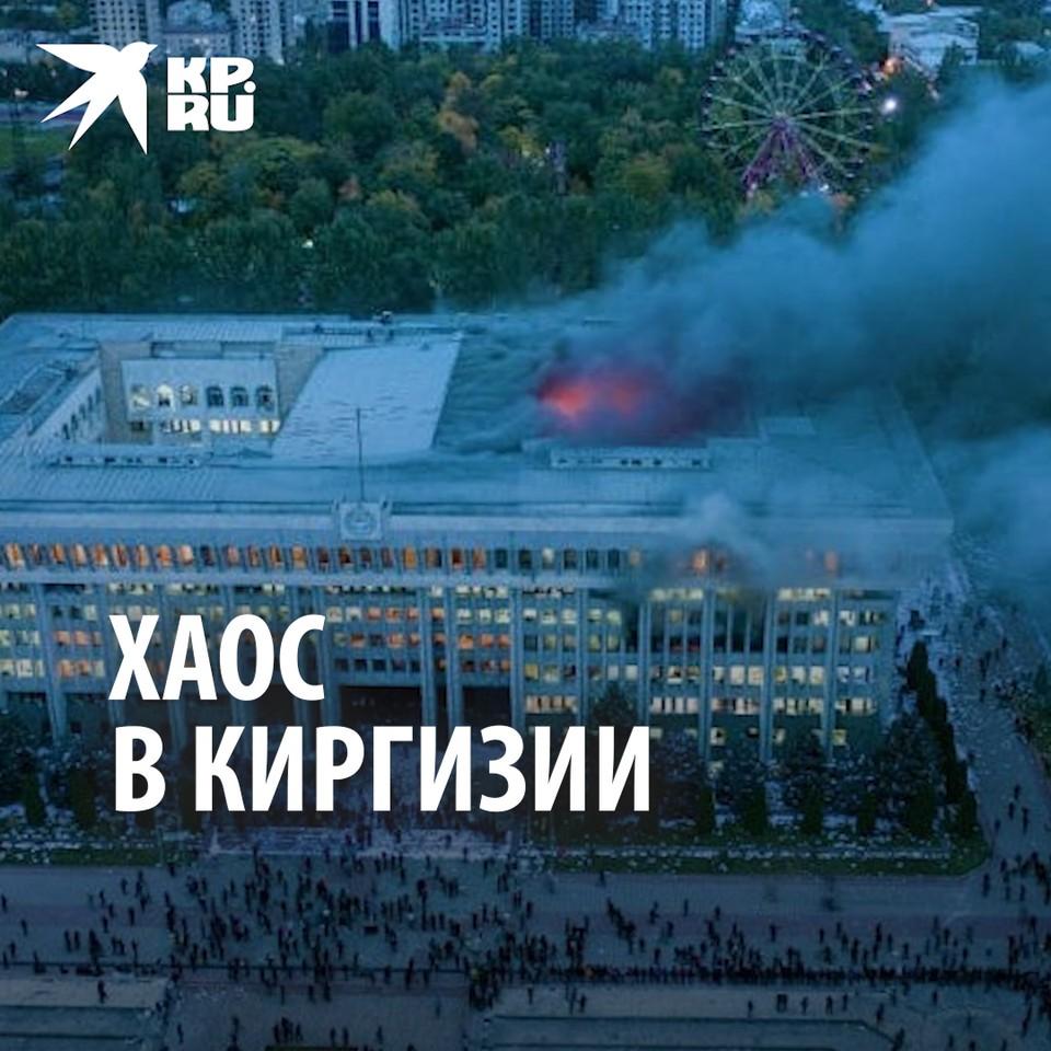 Хаос в Киргизии