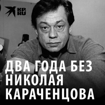 Два года без Николая Караченцова