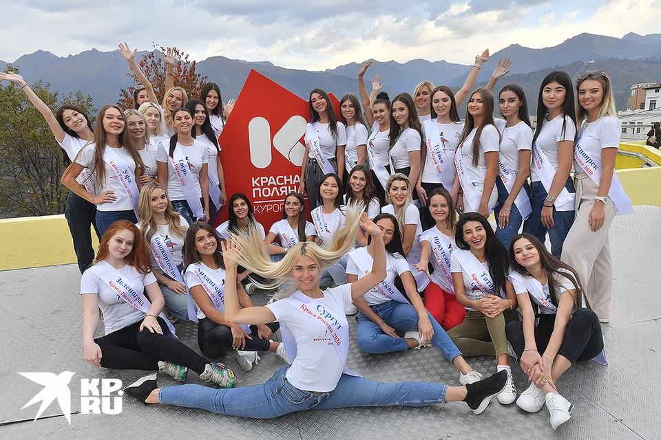 Вечером 28 октября в Сочи состоится финал конкурса Краса России 2020, в котором примут участие самые красивые девушки страны. Накануне финалистки побывали на экскурсии на Красной поляне и провели заключительную репетицию.