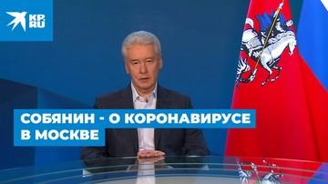 Собянин - о коронавирусе в Москве