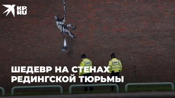 Художник Бэнкси опубликовал видео создания граффити на стене Редингской тюрьмы