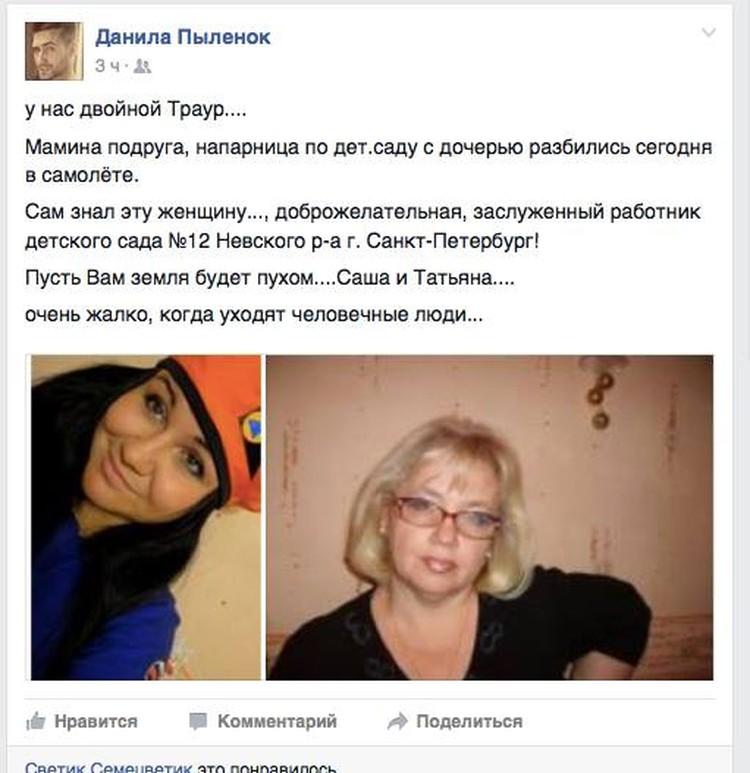 Татьяну и ее дочь Сашу оплакивают друзья. Фото: соцсети