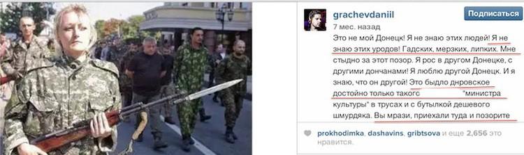 Даниил Грачев пытался убрать подобные записи со своих страничек в соцсетях. Но телезрители успели сделать скриншоты с самых гадких постов. Фото: скриншот экрана