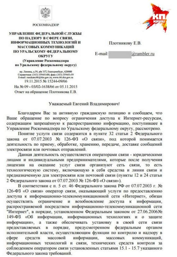 Роскомнадзор ответил на жалобу екатеринбуржца... Фото: пресс-служба Роскомсвободы.