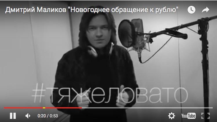 Дмитрий Маликов записал обращение…к рублю