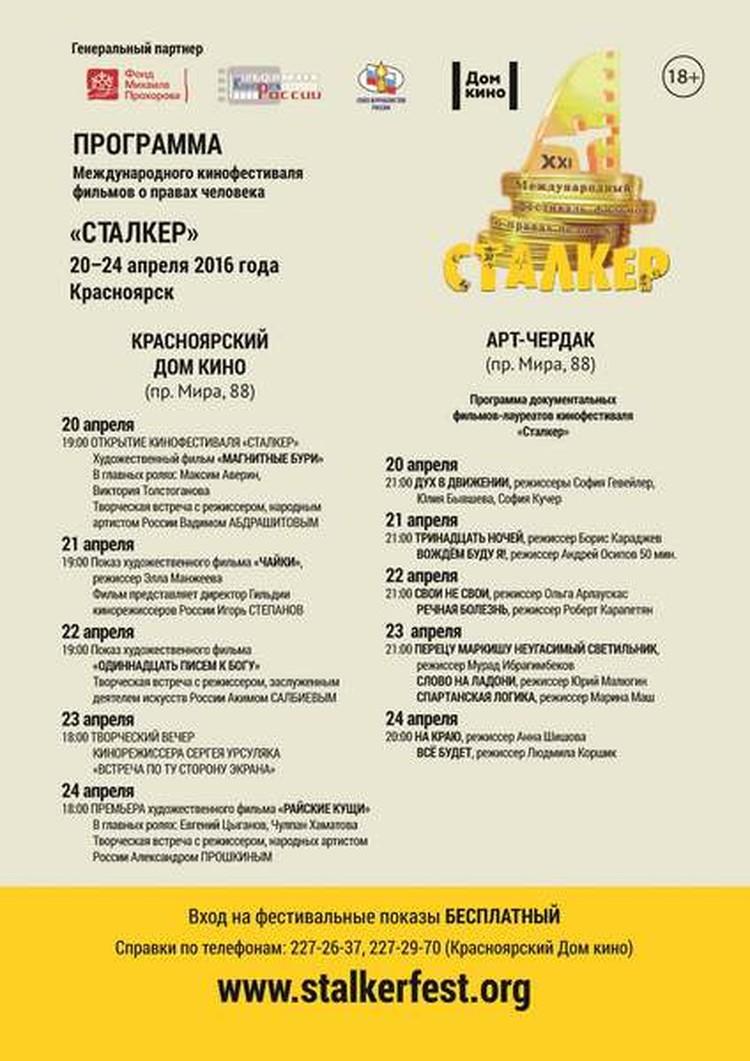 В Красноярск заглянет фестиваль фильмов о правах человека «Сталкер»