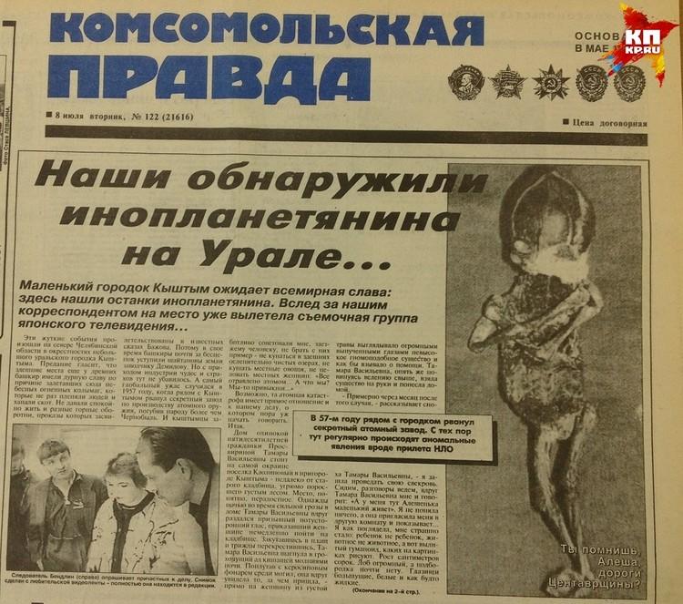 """Архивный номер """"Комсомолки"""". Первый материал об Алешеньки написал Николай Варсегов"""
