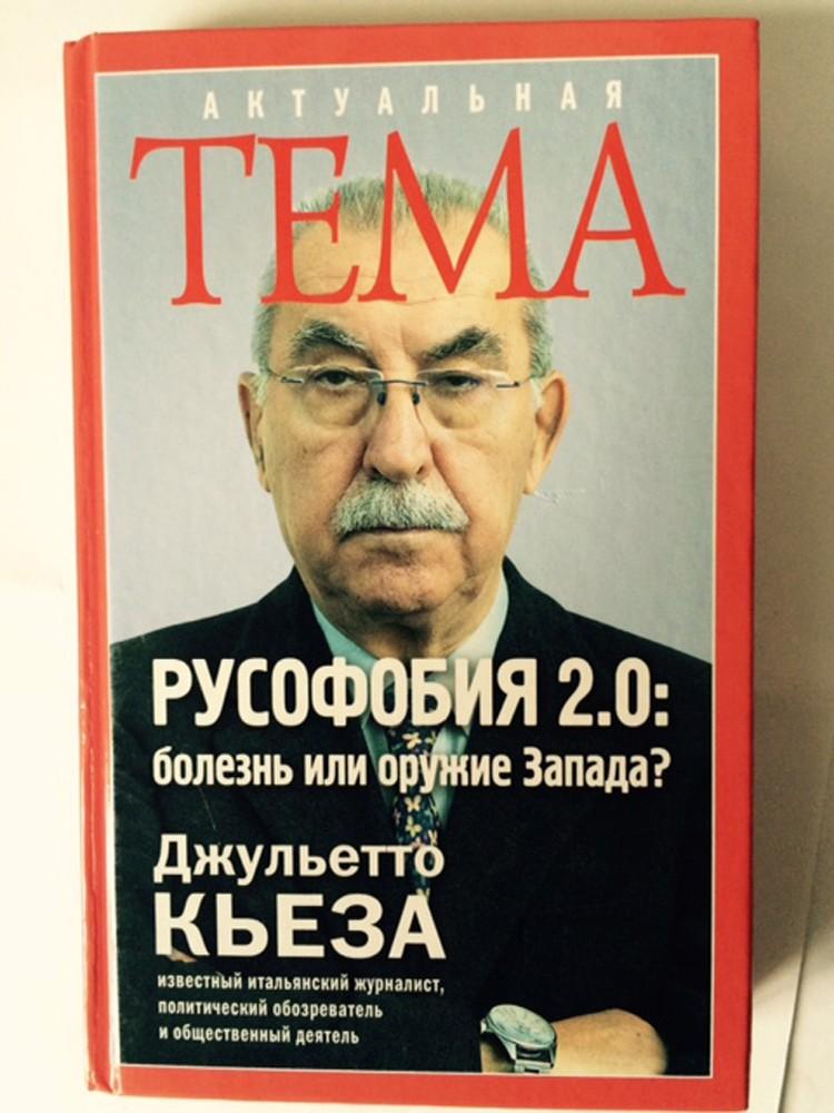 В своей новой книге журналист изучает причину ненависти Запада по отношению к русским
