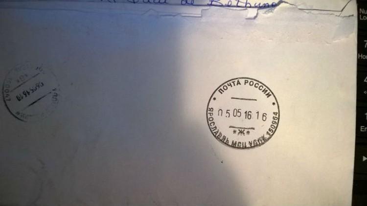Письмо со штемпелем 5 мая в Ярославле. Фото: Ярослав СМИРНОВ.