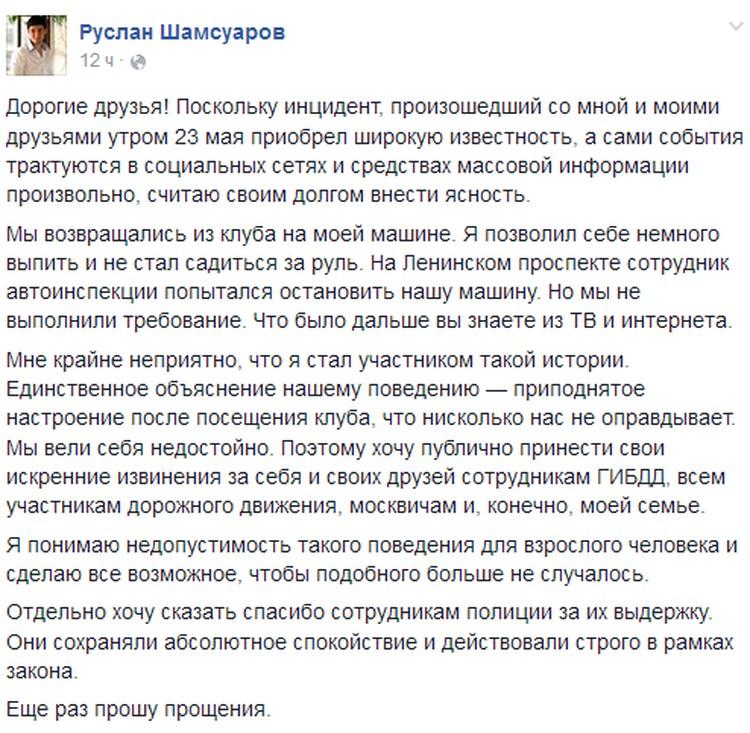 Руслан Шамсуаров публично извинился в сети, но ему все равно грозит 15 суток ареста