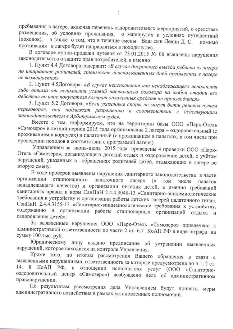 Ответ из Роспотребнадзора. стр. 2