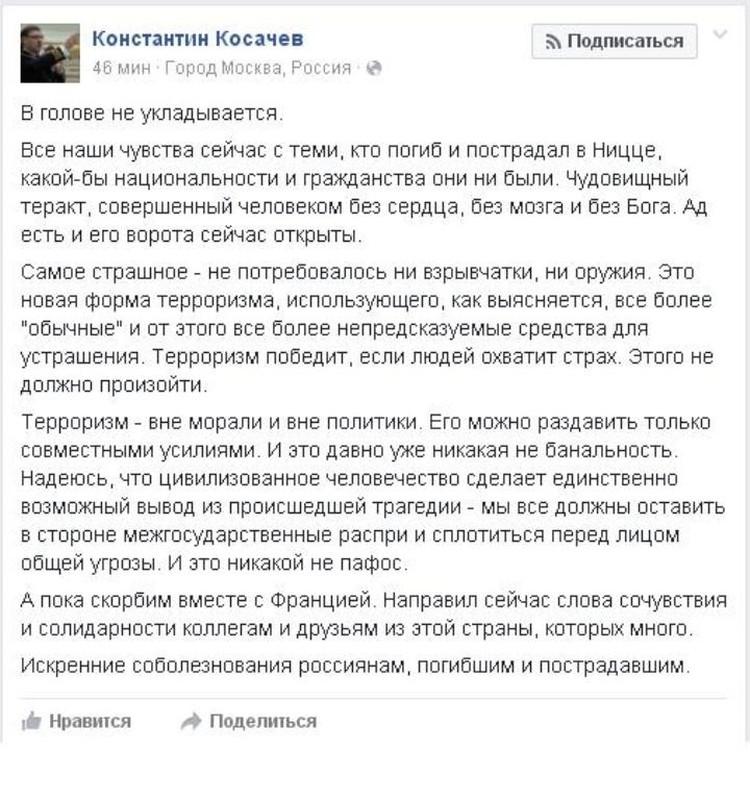Глава комитета Совета Федерации по международным делам выразил свое мнение по поводу теракта в Ницце