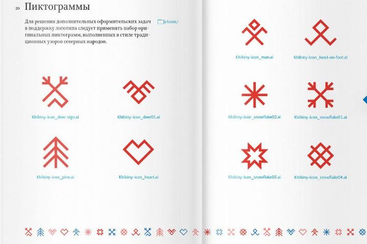Вместе с логотипом предлагают использовать вот такие пиктограммы. Фото: www.artlebedev.ru