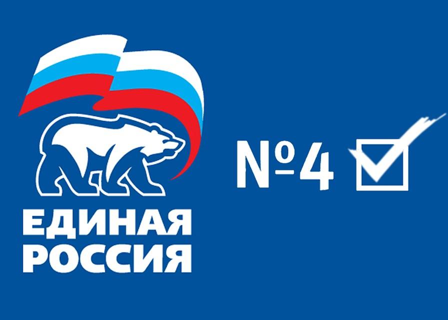 гуманнее подсадить единая россия картинка с анимацией будут