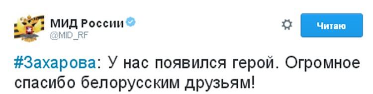 Официальный представитель МИД России Мария Захарова поблагодарила белорусских спортсменов Фото: twitter.com/mid_rf