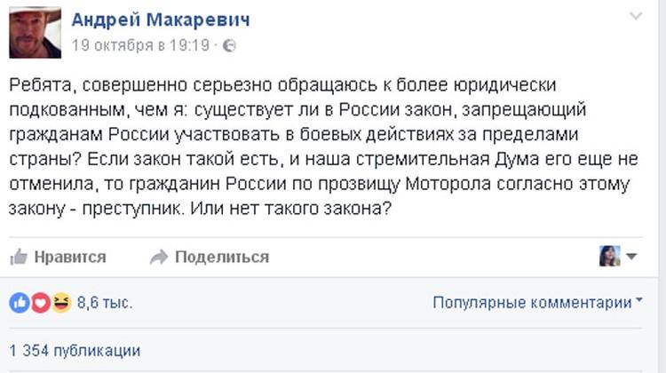 Пост Андрей Макаревич разместил на своей странице Фото: facebook.com/makarevichav