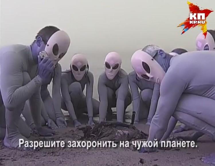 """Есть версия, что """"Звездные академики"""" еще в Кыштыме поняли, что Алешенька – это человеческий эмбрион. Вот и закопали мумию, как только уехали из города. А дальше уже запустили легенду, что у них есть инопланетянин. На снимке - кадр из фильма сектантов"""