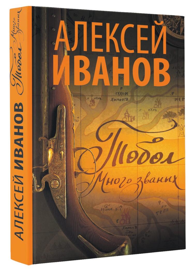 Накануне вышла первая часть исторического романа писателя «Тобол».